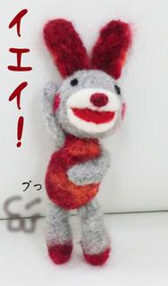 デカウサギ.JPG
